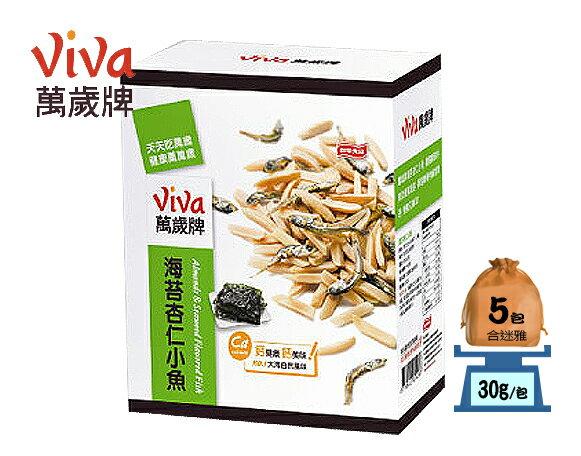 萬歲牌海苔杏仁小魚-隨手包30g(5包/盒)【合迷雅好物商城020219】
