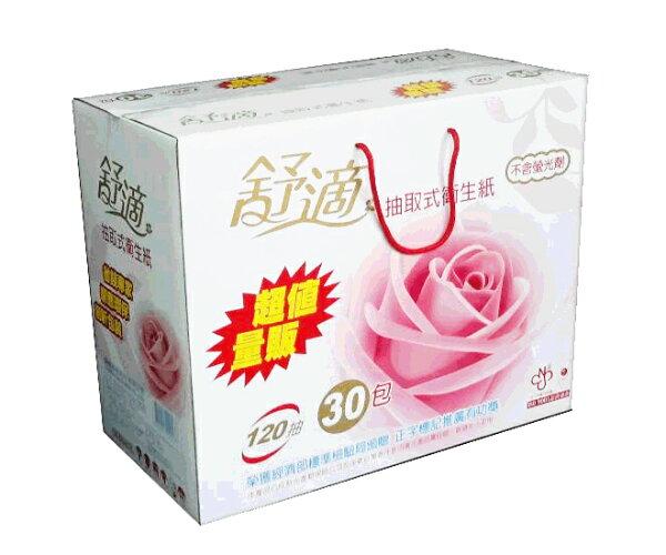 舒適抽取式衛生紙120抽x30包(整箱購) -超值量販-【合迷雅好物商城】