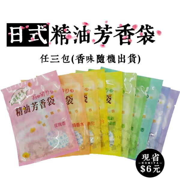 現省6元-日式精油芳香袋12g-任三包(香味隨機出貨)【合迷雅好物商城】