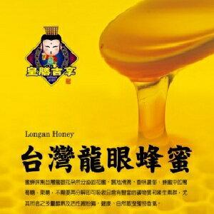 皇膳吉享龍眼蜂蜜尖嘴瓶500g【合迷雅好物商城】