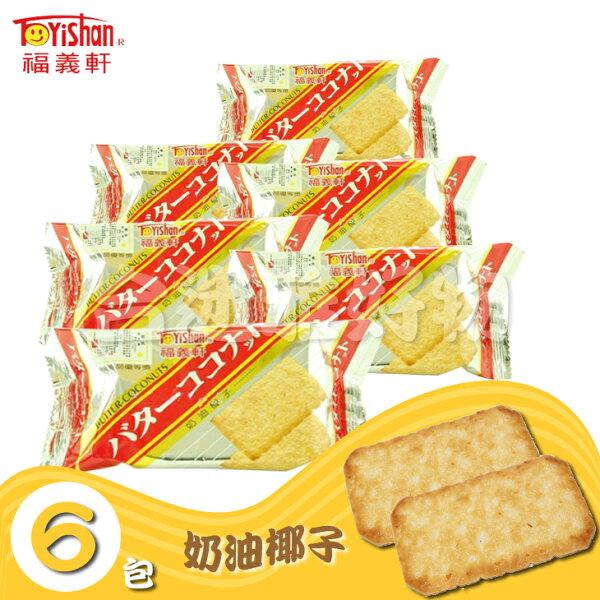 福義軒奶油椰子(6包/組)嘉義名產【合迷雅好物商城95118】