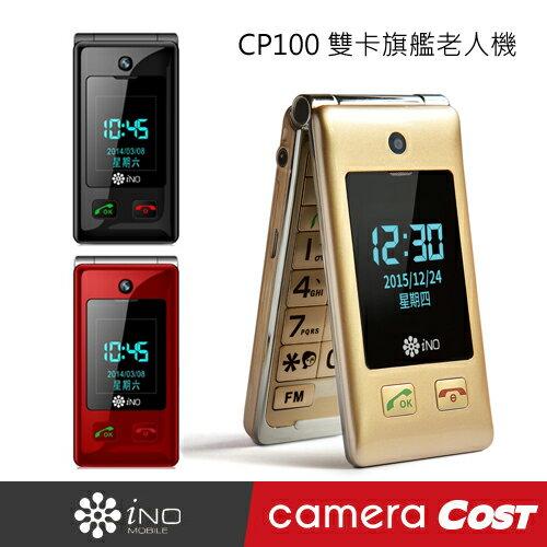 【活動抽iPhone7!】【送手機套+螢幕擦吊飾+保護貼】iNO CP100 銀髮族專用 3G摺疊雙卡雙螢幕極簡風老人機 老人手機