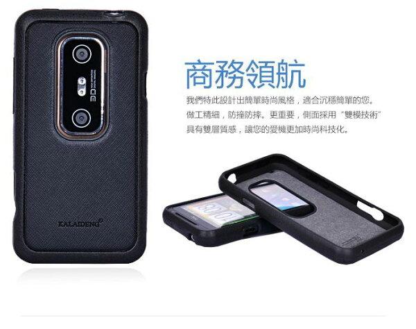 KALAIDENG 卡來登 HTC EVO 3D G17 十字紋背蓋保護殼/保護殼/保護套/外殼/矽膠套/彩殼