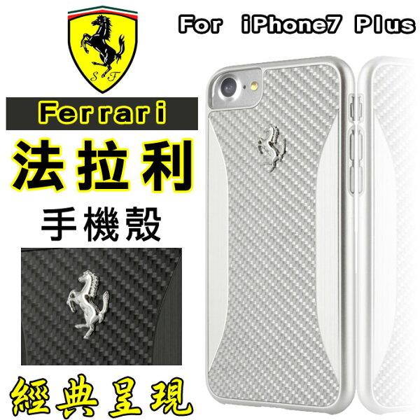先創代理 Ferrari 法拉利 5.5吋 iPhone 7 PLUS/i7+ 經典 碳纖維卡夢紋 保護殼/Carbon/手機套/保護套/手機殼/背殼/背蓋/銀