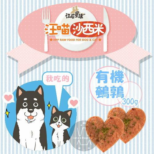 +貓狗樂園+ 汪喵星球|汪喵沙西米。貓冷凍生肉。有機鵪鶉。300g|$160 0