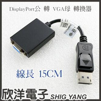 ※ 欣洋電子 ※ DisplayPort公 轉 VGA母 轉接線 15CM/15公分 (1077)