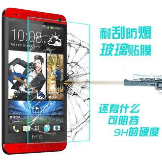 HTC One M7(雙單卡版) 鋼化玻璃膜 艾美克imak鋼化玻璃膜系列 (亞太雙單卡通用) 宏達電802w/802t/802d高清保護貼膜