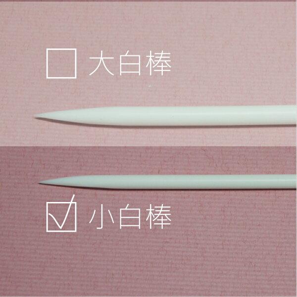 小白棒  (可製作出精細,極小,並栩栩如生的花瓣動態效果)