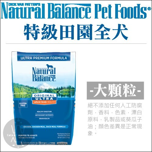 +貓狗樂園+ Natural Balance|NB。特級田園全犬配方。大顆粒。15磅|$2050 - 限時優惠好康折扣