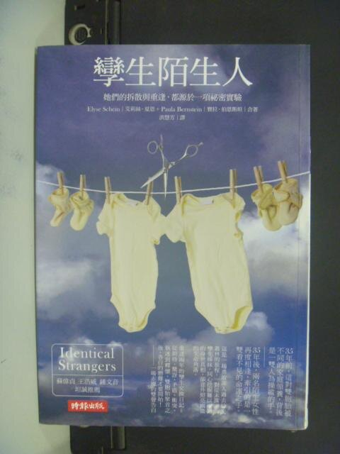 ~書寶 書T5/翻譯小說_KOT~孿生陌生人_艾莉絲.夏恩 ~  好康折扣
