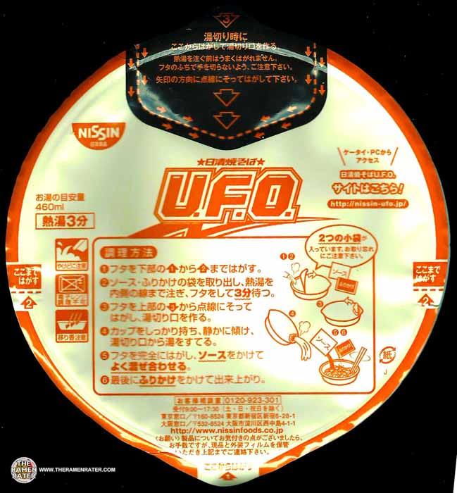 有樂町進口食品 日清 UFO炒麵 128g 4902105022122 1