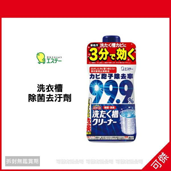 可傑  日本製 雞仔牌 洗衣槽清潔劑 洗槽/除菌 550g 單罐