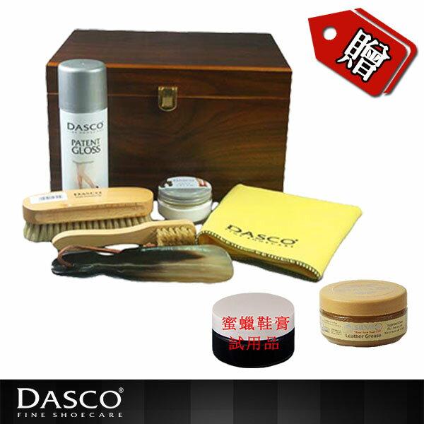 【鞋之潔】英國伯爵DASCO優質工具箱組7550(含內容) 贈護理膏&蜜蠟鞋膏