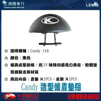 正鴻機車行 Candy後靠墊組 光陽 Candy