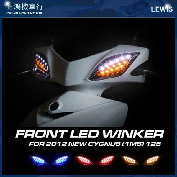 正鴻機車行 新勁戰三代 LED前方向燈組 KOSO 方向燈組 日形燈組