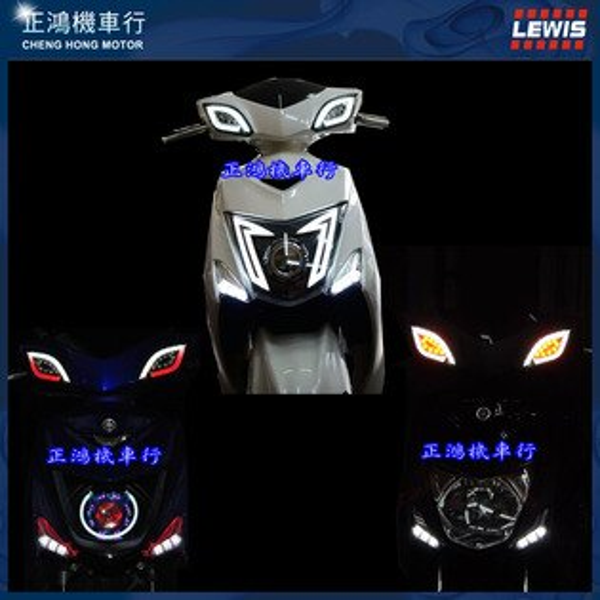 正鴻機車行 新勁戰三代 LED前方向燈組 D1 GAMMAS GMS 嘉瑪斯方向燈組 日形燈組