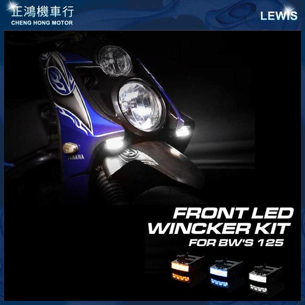 正鴻機車行 大B BWS LED前定位燈組 前方向燈組 小燈組 日行燈組