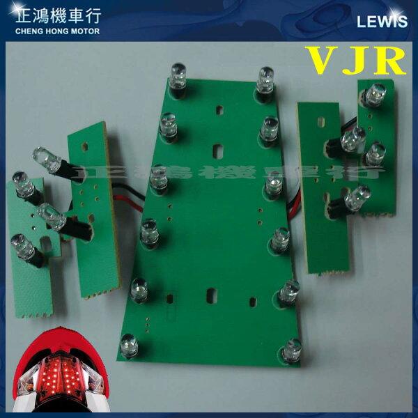 正鴻機車行 VJR 雙叉戟LED後燈 VJR 110 / 100 / 50