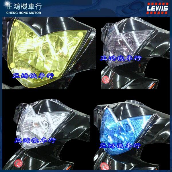 正鴻機車行 大燈罩護片 VJR 光陽 VJR 110/100/50