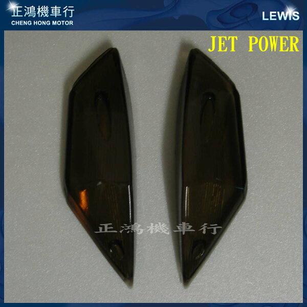 正鴻機車行 JET POWER 後方向燈殼