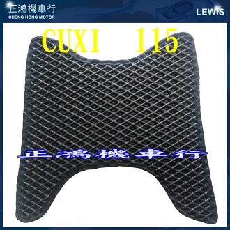 正鴻機車行 地毯 CUXI 115