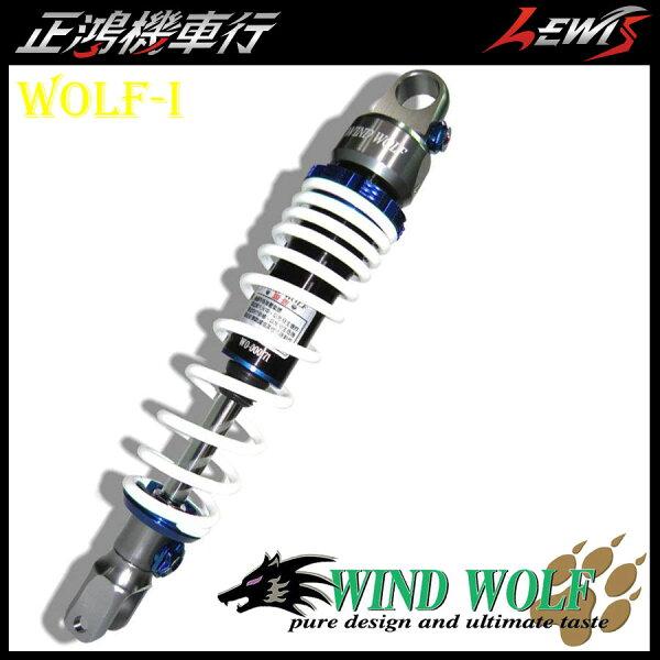 正鴻機車行 WOLF-1後避震器 305~360mm