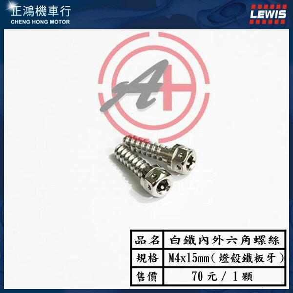 正鴻機車行 燈殼螺絲 M4*15
