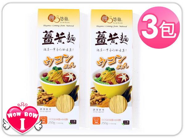 【慢悠仙】薑黃麵*3包♥愛挖寶 SF-15*3♥台灣製造 美味健康養生 SGS檢驗通過 (250g/包)