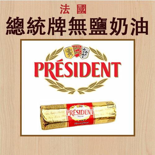 法國總統牌無鹽發酵奶油 (原裝500g)  【有山羊烘焙材料】