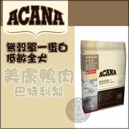 +貓狗樂園+ ACANA|愛肯拿。無穀單一蛋白低敏全犬:美膚鴨肉巴特利梨。6kg|$2055--新配方