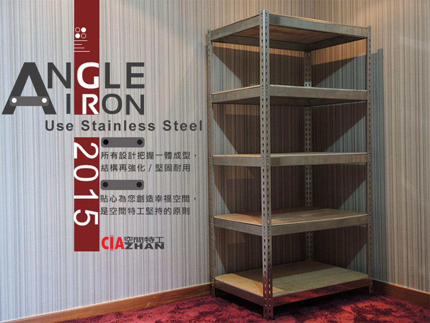 免運促銷 #304不鏽鋼免螺絲角鋼 ♞空間特工♞(長4x深2尺x5層,高6尺) 唯一橫桿2mm厚 置物櫃 白鐵不銹鋼 0
