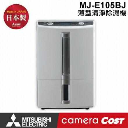 【預購★最熱賣】MITSUBISHI 三菱 清淨除濕機 MJ-E105BJ 薄型 10.5L大容量 - 限時優惠好康折扣
