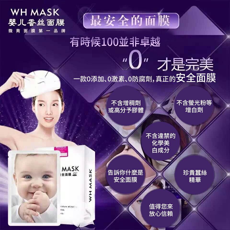 嬰兒蠶絲面膜 女神專用超強補水美白保濕面膜 6