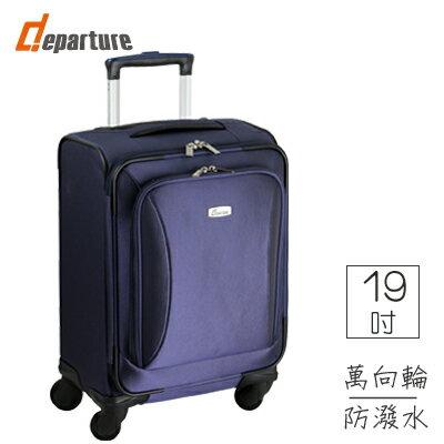 四輪拉鍊 19吋 行李箱 - 青春藍 :: departure 旅行趣 ∕ UP007