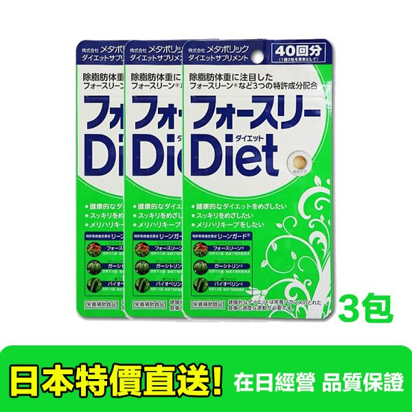 【海洋傳奇】【3包組合直送免運】日本 metabolic 藤黃果去脂片 80粒入*3 0
