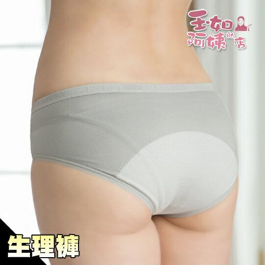 親膚竹炭生理褲。竹炭-生理褲-透氣-舒適-MC-抗菌-低腰內褲- MIT-台灣製。※K035《玉如阿姨》