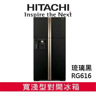 ★年度盛讚 禮遇有加【日立 HITACHI 】RG616 寬淺型大四門對開冰箱