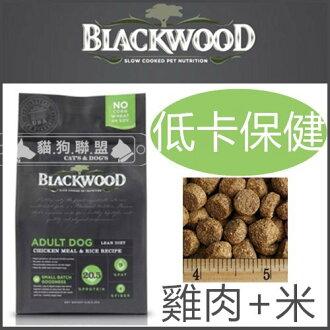 +貓狗樂園+ BLACKWOOD柏萊富【特調全犬。低卡保健配方。雞肉+米。5磅】410元