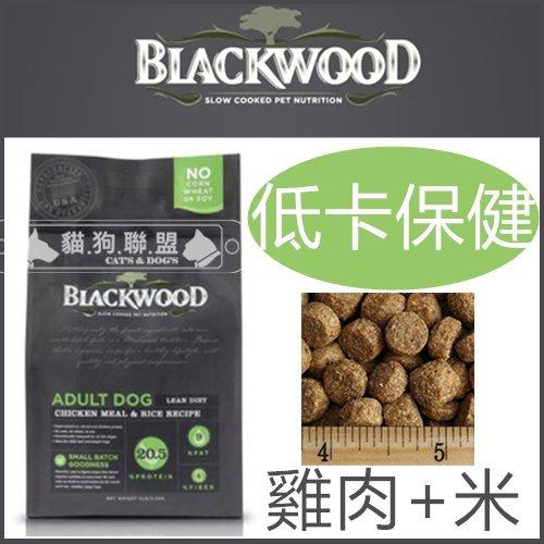 +貓狗樂園+ BLACKWOOD柏萊富【特調全犬。低卡保健配方。雞肉+米。5磅】465元