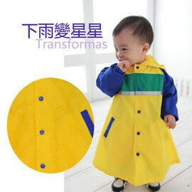 ●Rainbooboo●水印星星-超酷變型防潑水風雨衣H1003(黃)H1004(藍)