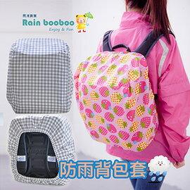 ◎Rain booboo◎淺灰藍格 防水書包套 / 防雨背包套 可裝IMPACT怡寶書包套 【I1005】