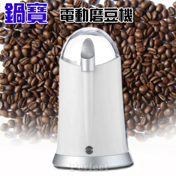 【鍋寶】電動磨豆機 MA-8600  **免運費**
