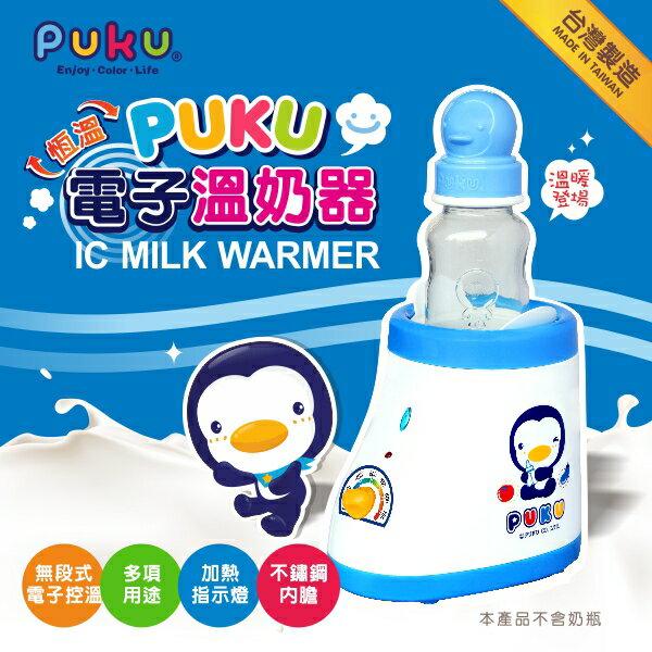 『121婦嬰用品館』PUKU電子溫奶器 1