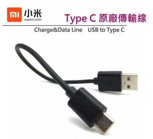 小米 Type C 3.1【原廠傳輸線】USB TO Type C 小米4C、4S、小米5,支援其他 USB TO Type C 接口手機