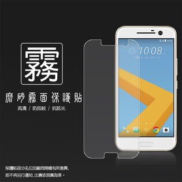 霧面螢幕保護貼 HTC 10 保護貼