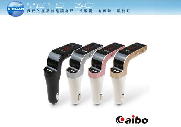 「YEs 3C」aibo 車用藍牙音樂FM播放發射器 車充/手機 免持通話/MP3播放 50WG7 [b31089]