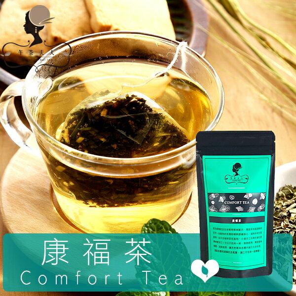 【午茶夫人】康福茶 - 10入/袋 ☆ 近乎0卡微熱量。100%純天然。不含咖啡因 ☆