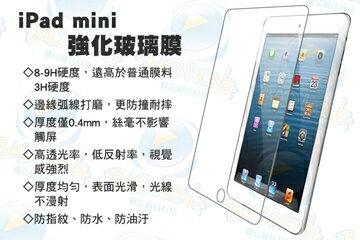 [晨新3C]I Pad mini2 9H 鋼化玻璃貼 保護貼
