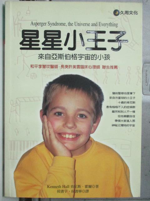~書寶 書T1/醫療_HFQ~星星小王子^(來自亞斯伯格宇宙的小孩^)_肯尼斯.霍爾 侯書