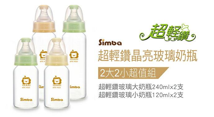 Simba小獅王辛巴 - 超輕鑽標準玻璃奶瓶超值組 (2大2小) 加贈nac nac - 奶蔬洗潔精200ml! 2